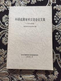 科研成果学术交流会论文集1997年