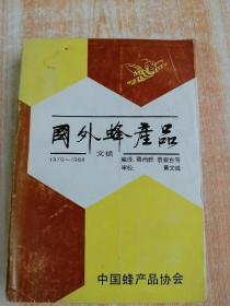 国外蜂产品文摘(1979-1988)