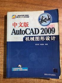 中文版AutoCAD 2009机械图形设计