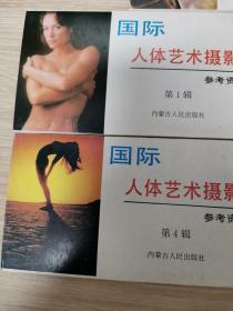 国际人体艺术摄影参考资料(差2、3辑)