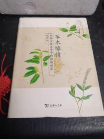 草木情缘—— 中国古典文学中的植物世界