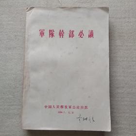 《军队干部必读》  选毛泽东同志著作十篇