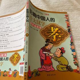 《国学金故事:影响中国人的十大汉字——孝》