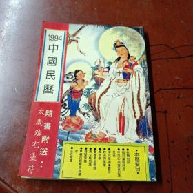 《1994中国民历》(4本合售)