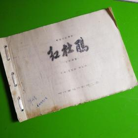 黄梅戏故事片红杜鹃主旋律谱(油印本)