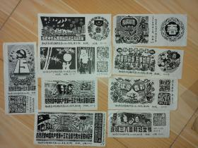 杨敏,黑白版画9张,已出版过,非常漂亮