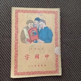 中国字馆藏书