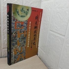 残片映照的历史  北京出土景德镇瓷器探析