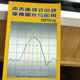 声表面波式变换器件与应用