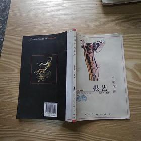 中国传统根艺