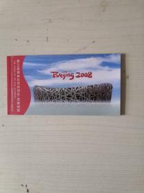 第29届奥林匹克运动会——竞赛场馆(明信片带邮票)