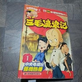 三毛流浪记1:央视动画版——104集大型动画系列丛书