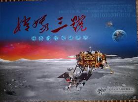 嫦娥三号任务飞行成功纪念 纪念封 如图所示 北京航天飞行控制中心发行 特殊商品售出后不退不换