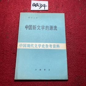 中国现代文学史参考资料 中国新文学的源流