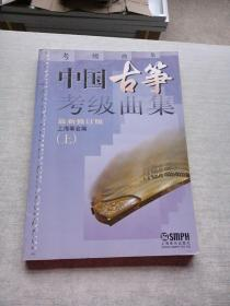 中国古筝考级曲集 上 最新修订版