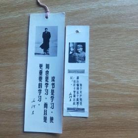 文革老书签 毛泽东语录 两张