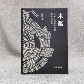 周默题词·编号·签名钤印 香港商务版《木鉴—中国古代家具用材鉴赏与研究》毛边本(布面精装;四色印刷) 一版一印