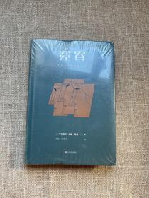宽容:Boni&Liveright 1925 年英文原版译出