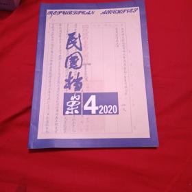 民国档案2020年第4期