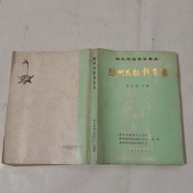 湖北戏曲音乐集成--随州花鼓戏音乐