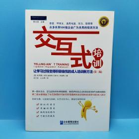 交互式培训:让学习过程变得积极愉悦的成人培训新方法(第2版)