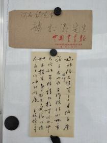 王颂余  毛笔信札一页 信封一个 尺寸20x11
