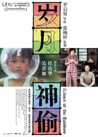 岁月神偷DVD9  罗启锐作品 个人收藏