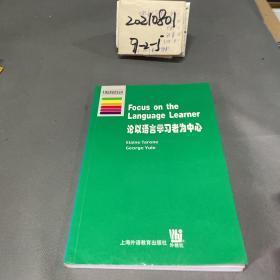 论以语言学习者为中心