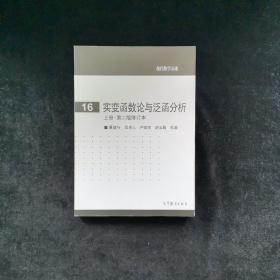 实变函数论与泛函分析:上册·第二版修订本