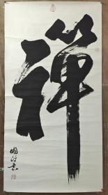 刘国政,现为中国书法协会副主席,中国书法艺术家协会理事、中国公共关系协会艺术委员会常委、中国书画艺术委员会会员、中国收藏家协会会员、中国文物学会会员、中国楹联学会会员、中国老年书画研究会会员、中国当代书画美术名人研究院研究员,北京陶然书画院常务理事,国际羲之书画院副院长(保真)