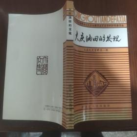 大庆油田的发现 大庆文史资料第一辑