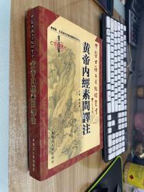 黄帝内经素问译注/中医古籍名著编译丛书【作者签名】