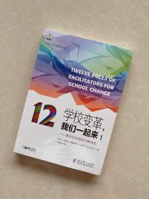 学校变革,我们一起来!——教育引导者的12种角色