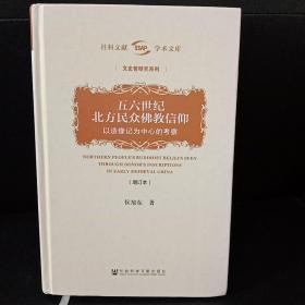 五六世纪北方民众佛教信仰:以造像记为中心的考察(增订本)