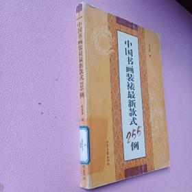 中国书画装裱最新款式255例
