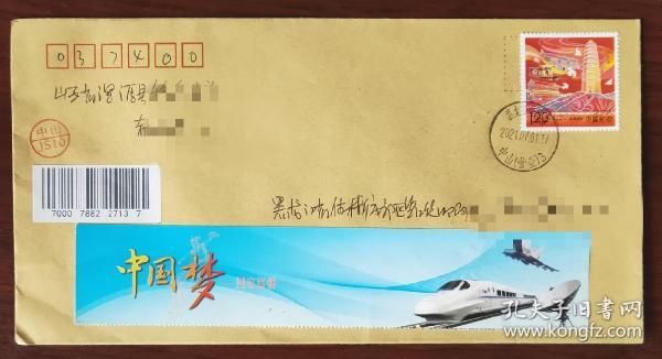 《不忘初心 牢记使命》个性化专用邮票实寄封,盖2021年7月1日黑龙江佳木斯市中山邮政日戳