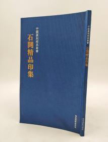 石开精品印集 中国篆刻经典丛书