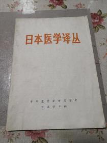 日本醫學譯叢