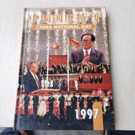 中国国庆特刊 1997【16开精装】
