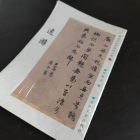 赵孟頫墨迹精品选23:远游