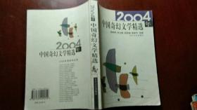 中国奇幻文学精选2004年