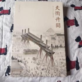 天街丹阙:老北京风物图卷