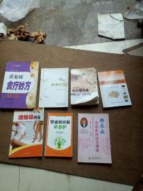 农村医疗保健丛书:农村慢性病防治与调养7本合售