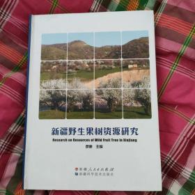新疆野生果树资源研究