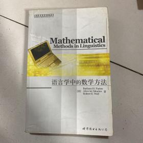 Mathematical Methods in linguistics语言学中的数学方法