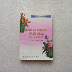 中国特级教师教案精选 :初中一年级代数分册