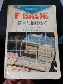 电脑游戏机 F BASIC 语言与编程技巧