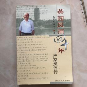 燕园风雨四十年 : 严家炎评传