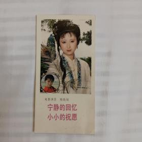 贺卡:电影演员陈晓旭