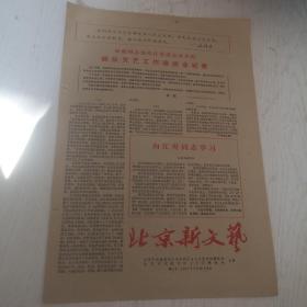 文革报纸 北京新文艺 1967年,新2号